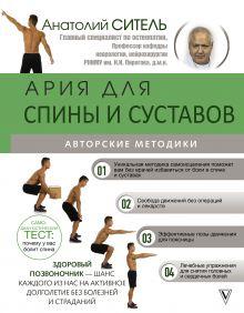 Ария для спины и суставов: авторские методики