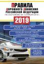 Правила дорожного движения Российской Федерации на 15 апреля 2019 года