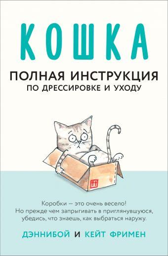 Кошка. Полная инструкция по дрессировке и уходу