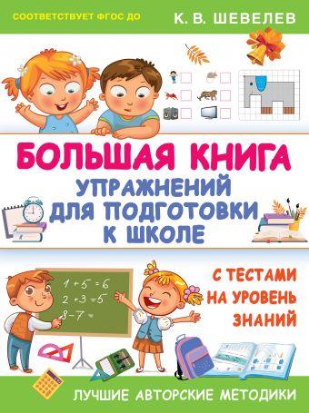 Большая книга упражнений для подготовки к школе