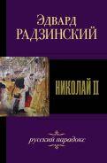Николай II [Радзинский Эдвард Станиславович]