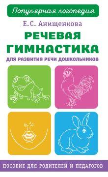 Анищенкова Елена Степановна — Речевая гимнастика для развития речи дошкольников