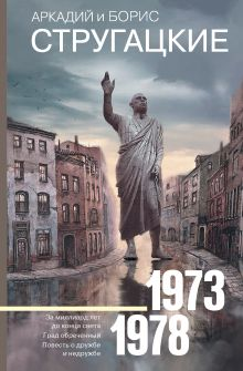 Стругацкий Аркадий Натанович, Стругацкий Борис Натанович — Собрание сочинений 1973-1978
