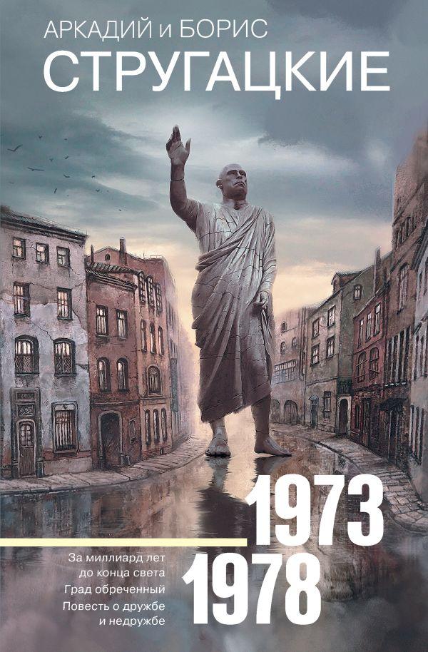 Собрание сочинений 1973-1978. Стругацкий Аркадий , Стругацкий Борис