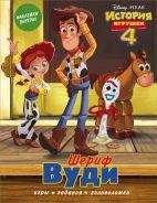 История игрушек - 4. Шериф Вуди (с наклейками)