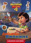 История игрушек - 4. Альбом наклеек. Любимчик Вилкинс