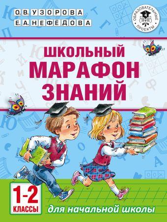 Школьный марафон знаний. 1-2 классы