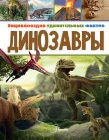 Нейш Даррен — Динозавры