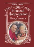 Птица счастья [Добронравов Николай Николаевич]