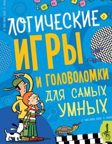 Мунтянова Ольга Геннадьевна — Логические игры и головоломки для самых умных