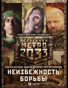 Метро 2033: Неизбежность борьбы (комплект из 3 книг)