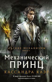 Клэр Кассандра — Механический принц