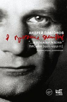 Платонов Андрей Платонович —
