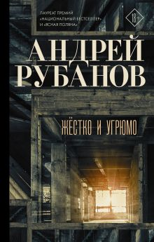 Рубанов Андрей Викторович — Жёстко и угрюмо