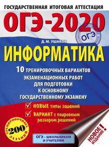 ОГЭ-2020. Информатика (60х84/8) 10 тренировочных вариантов экзаменационных работ для подготовки к основному государственному экзамену