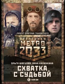Метро 2033: Схватка с судьбой (комплект из 3 книг)