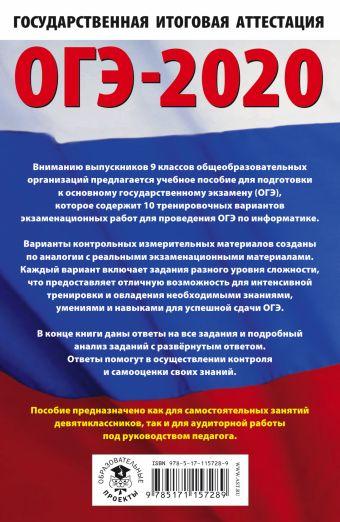 ОГЭ-2020. Информатика (60х90/16) 10 тренировочных вариантов экзаменационных работ для подготовки к основному государственному экзамену