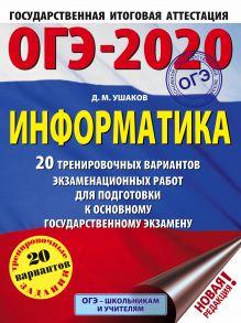 ОГЭ-2020. Информатика (60х84/8) 20 тренировочных вариантов экзаменационных работ для подготовки к основному государственному экзамену