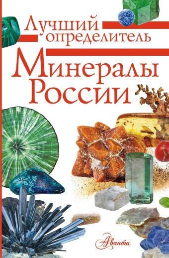 Минералы России. Определитель