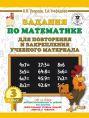 Задания по математике для повторения и закрепления учебного материала. 3 класс.