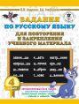 Задания по русскому языку для повторения и закрепления учебного материала. 4 класс.