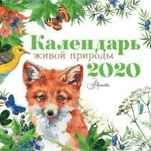 Календарь живой природы 2020