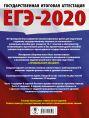ЕГЭ-2020. Математика (60х84/8) 30 тренировочных вариантов экзаменационных работ для подготовки к единому государственному экзамену. Профильный уровень