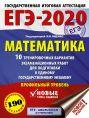 ЕГЭ-2020. Математика (60х84/8) 10 тренировочных вариантов экзаменационных работ для подготовки к единому государственному экзамену. Профильный уровень