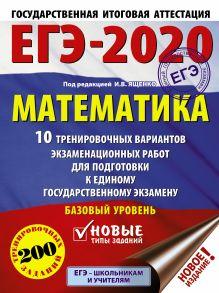 ЕГЭ-2020. Математика (60х84/8) 10 тренировочных вариантов экзаменационных работ для подготовки к единому государственному экзамену. Базовый уровень