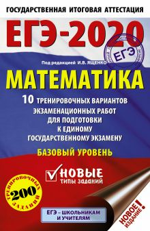 ЕГЭ-2020. Математика (60х90/16) 10 тренировочных вариантов экзаменационных работ для подготовки к единому государственному экзамену. Базовый уровень