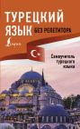 Турецкий язык без репетитора. Самоучитель турецкого языка