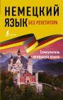 Немецкий язык без репетитора. Самоучитель немецкого языка