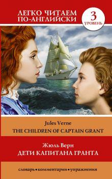Дети капитана Гранта. Уровень 3