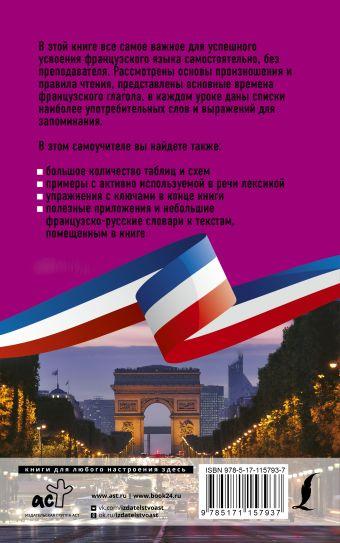 Французский язык без репетитора. Самоучитель французского языка