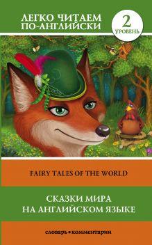Сказки мира на английском языке. Уровень 2