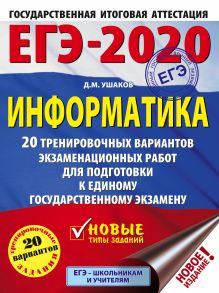 ЕГЭ-2020. Информатика (60х84/8). 20 тренировочных вариантов экзаменационных работ для подготовки к единому государственному экзамену