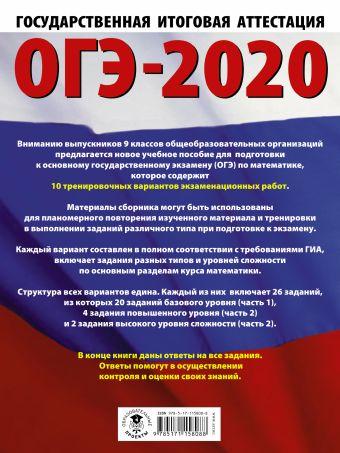 ОГЭ-2020. Математика (60х84/8) 10 тренировочных вариантов экзаменационных работ для подготовки к основному государственному экзамену
