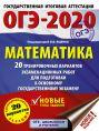 ОГЭ-2020. Математика (60х84/8) 20 тренировочных вариантов экзаменационных работ для подготовки к основному государственному экзамену