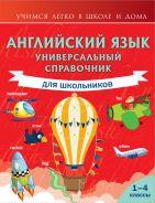Английский язык. Универсальный справочник для школьников