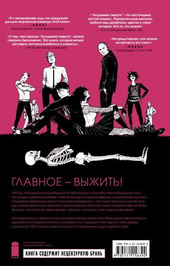 Академия смерти. Молодёжь эпохи Рейгана
