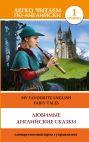 Любимые английские сказки. Уровень 1