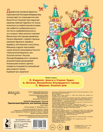 Приключения Буратино, или Золотой ключик. Рисунки Л. Владимирского