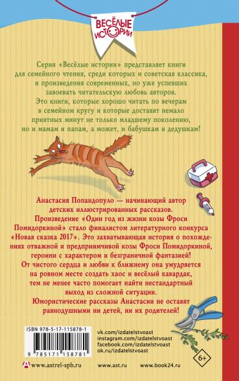 Один год из жизни козы Фроси Помидоркиной
