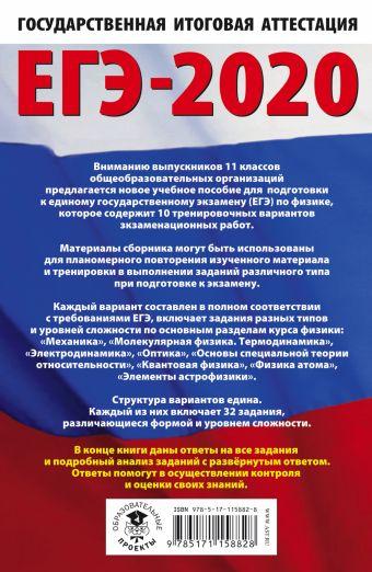 ЕГЭ-2020. Физика (60х90/16) 10 тренировочных вариантов экзаменационных работ для подготовки к единому государственному экзамену