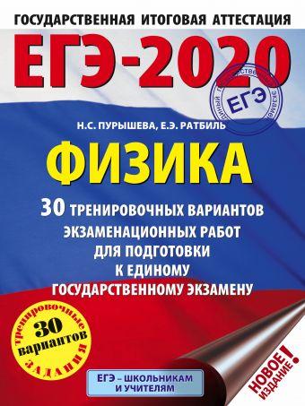 ЕГЭ-2020. Физика (60х84/8) 30 тренировочных вариантов экзаменационных работ для подготовки к единому государственному экзамену