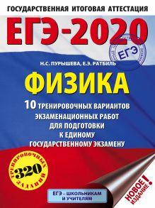 ЕГЭ-2020. Физика (60х84/8) 10 тренировочных вариантов экзаменационных работ для подготовки к единому государственному экзамену