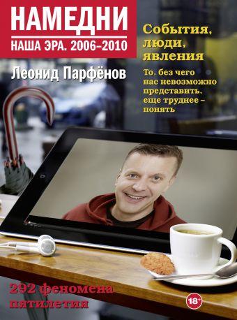 Намедни. Наша эра. 2006-2010