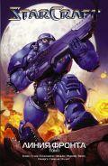 StarCraft: Линия фронта. Том 1 [Кнаак Ричард]