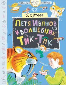 Петя Иванов и волшебник Тик-Так