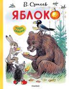 Яблоко [Сутеев Владимир Григорьевич]